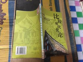 比较现代化论(日本文化与现代化丛书)05年2版1印1000册