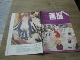 富春江画报《1983年第2期》