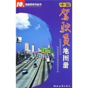 中国驾驶地图册