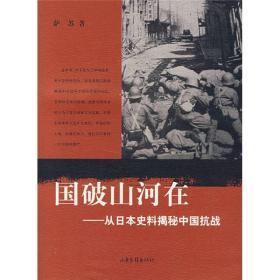 国破山河在:从日本史料揭秘中国抗战 萨苏 著 山东画报出版社