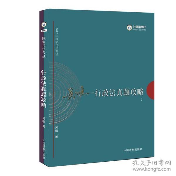 2017年国家司法考试指南针历年真题解析:吴鹏行政法真题攻略