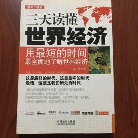 三天读懂世界经济(最新升级版)