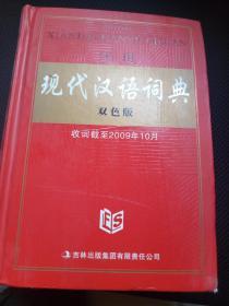 实用现代汉语词典(修订版)