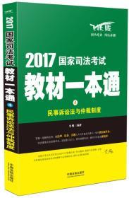 司法考试2017 2017国家司法考试教材一本通民事诉讼法与仲裁制度