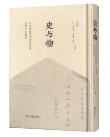 史与物:中国学者与法国汉学家论学书札辑注