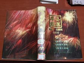 武汉年鉴1989  精装馆藏