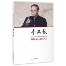 政协委员履职风采:李汉秋9787503480898(124193)
