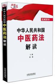 中华人民共和国中医药法解读