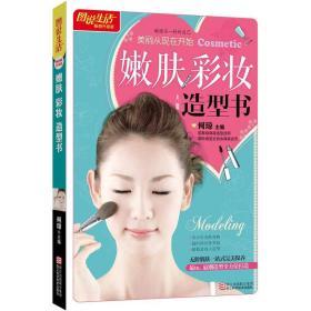 图说生活畅销升级版:嫩肤·彩妆·造型书(畅销升级版)