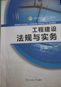 工程建设法规与实务 黄南铨 中国传媒大学出版社9787565701917