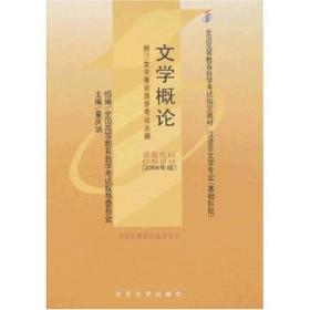 文学概论(2006年版)