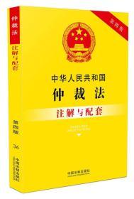 中华人民共和国仲裁法注解与配套(第四版)