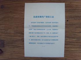 小16开宣传页:【※1973年,迅速发展的广西轻工业※】