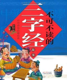 中华国学启蒙经典:不可不读的三字经故事(全新版)(注音版)