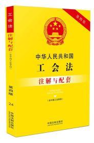24. 中华人民共和国工会法(含中国工会章程)注解与配套【第四版】