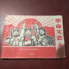 黑龙江省中学试用课本 革命文艺(美术)  1970年一版一印 文革特色浓