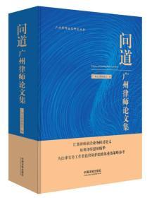 9787509384558-hs-问道:广州律师论文集