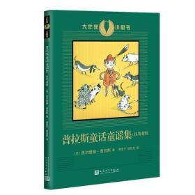 大作家小童书:普拉斯童话童谣集