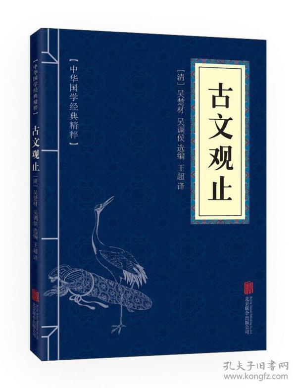 中华国学经典精粹·诗词文论必读本:古文观止