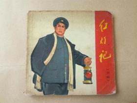 1970年版大开本连环画《红灯记》(初稿)【有语录】
