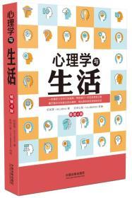 心理学与生活(畅销4版)