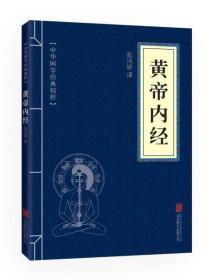 【正版】中华国学经典精粹·医学养生必读本:黄帝内经