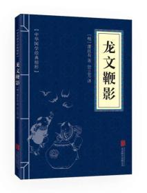 中华国学经典精粹·蒙学家训必读本:龙文鞭影
