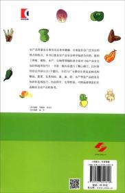 农产品安全知识和选用技巧(第2版)