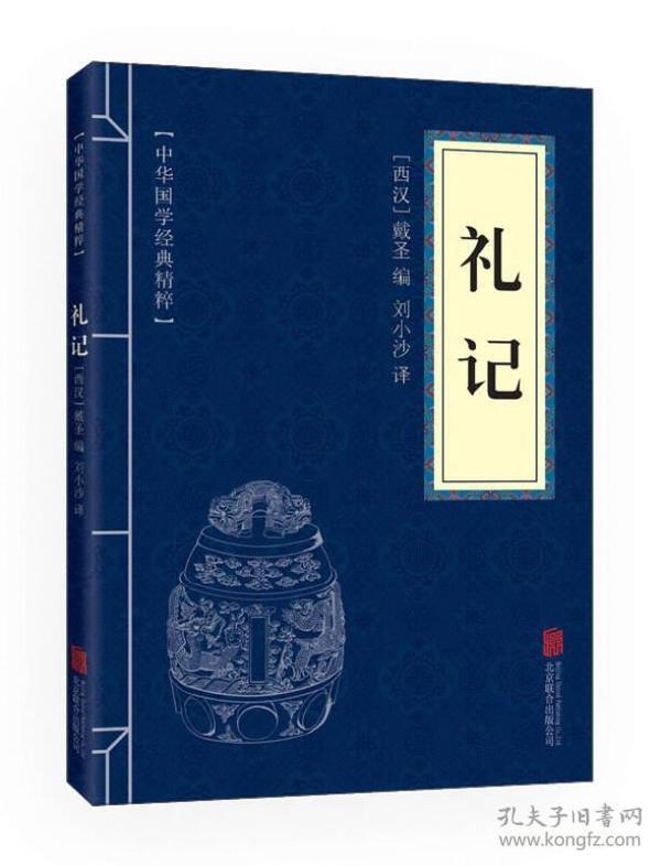 礼记 (中华国学经典精粹·儒家经典必读本)
