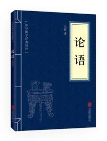 【二手包邮】论语(中华国学经典精粹·儒家经典必读本) 北京联合