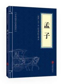 孟子(中华国学经典精粹·儒家经典必读本)