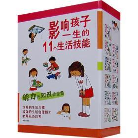 影响孩子一生的11个生活技能(全11册)