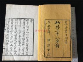 和刻本《竹外二十八字诗》散本两种合售,版本卷次各不同。写刻较精美。