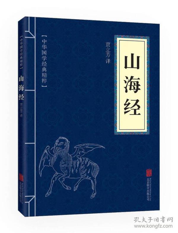 中华国学经典精粹·历史地理必读本:山海经