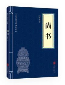 【二手包邮】尚书(中华国学经典精粹·历史地理必读本) 北京联合