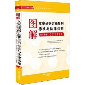 图解立案证据定罪量刑标准与法律适用(第十一版,第一分册)