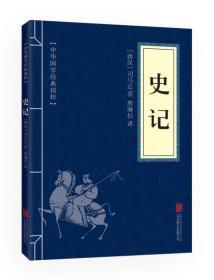 中华国学经典精粹:史记^12^B7-1