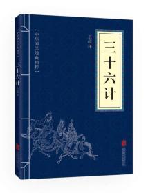 【二手包邮】三十六计(中华国学经典精粹·诸子经典必读本) 北京