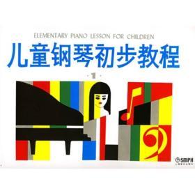 二手正版儿童钢琴初步教程 (1) 盛建颐 上海音乐出版社9787805532233q