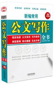 新编常用公文写作全书:现实场景、公文规范、写作指导、典型案例、格式模板、范本示例(畅销升级版)