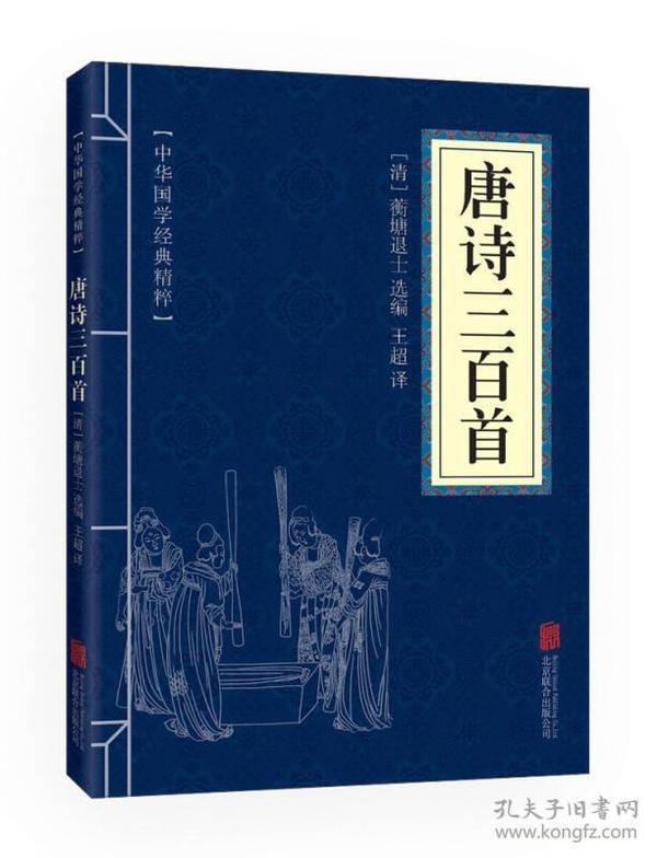 唐诗三百首(中华国学经典精粹·诗词文论必读本)
