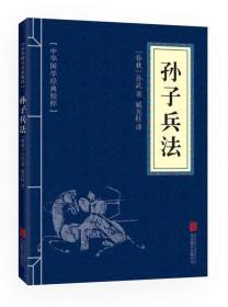 孙子兵法 专著 (春秋)孙武著 臧宪柱译 sun zi bing fa