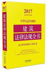 9787509379813-dy-中华人民共和国建筑法律法规全书(含典型案例及文书范本)(2017
