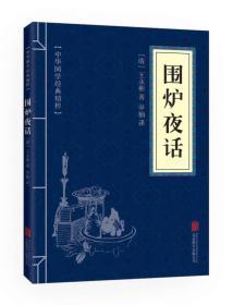 中华国学经典精粹·处世谋略必读本:围炉夜话