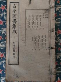 古今图书集成禽虫典第五二六册。