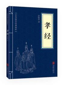 中华国学经典精粹·儒家经典必读本:孝经
