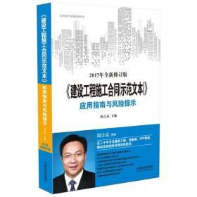 《建设工程施工合同(示范文本)》应用指南与风险提示