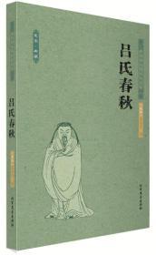 中华国学经典读本:吕氏春秋