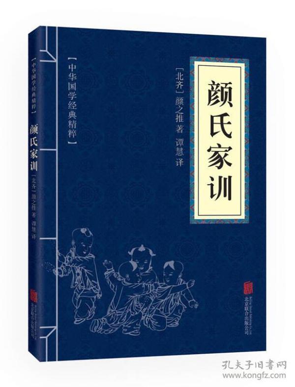 中华国学经典精粹  颜氏家训