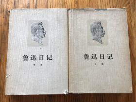 鲁迅日记 精装 上下卷 全两卷